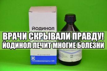 Эффективное и дешевое средство – йодинол