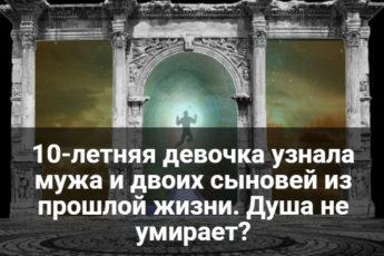 Душа не умирает