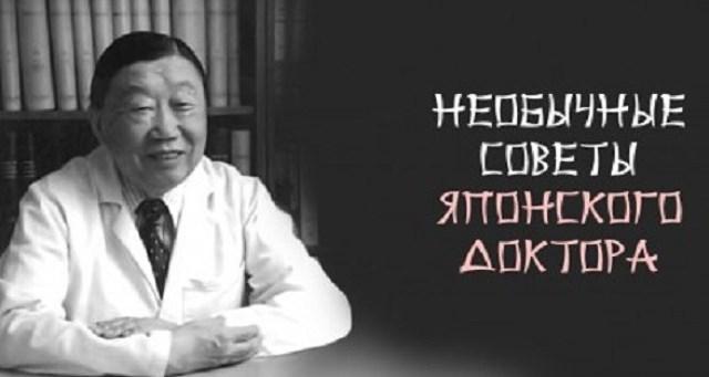 Необычные советы японского доктора