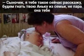 Больная мать