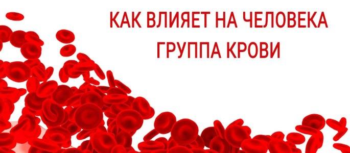 Как влияет на человека группа крови
