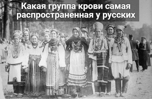 Какая группа крови самая распространенная у русских