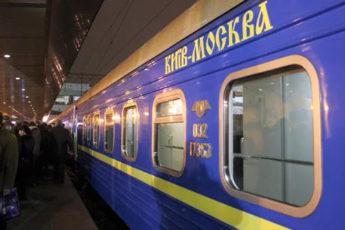 Ехали поездом из Киева в Москву