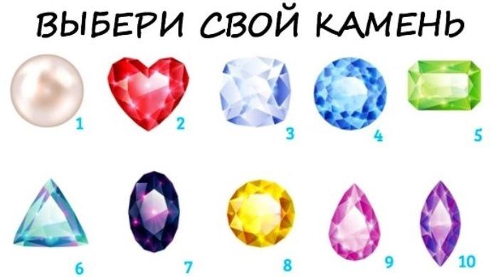 Выбери свой камень