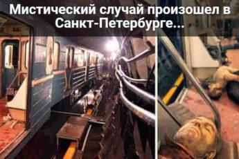 Мистический cлучай произошел в Санкт-Петербурге