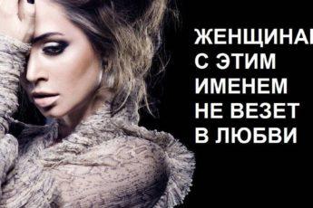 Женщинам с этим именем не везет в любви