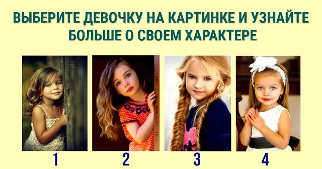 Простой тест: выберите девочку на картинке
