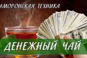 Завариваем денежный чай! Результат моментально!