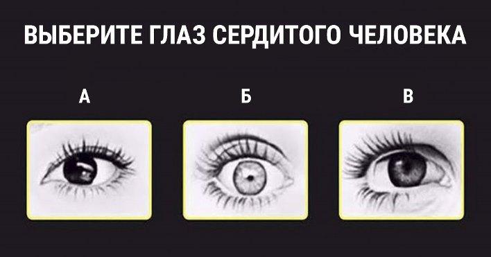Интересный тест про глаза
