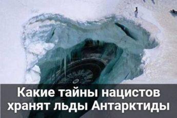 Какие тайны нацистов хранят льды Антарктиды