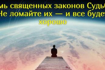 Семь священных законов Судьбы