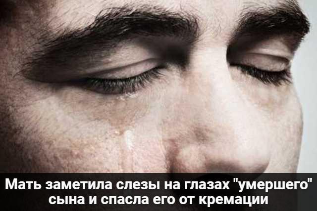 """Мать заметила слезы на глазах """"умершего"""" сына и спасла его от кремации"""