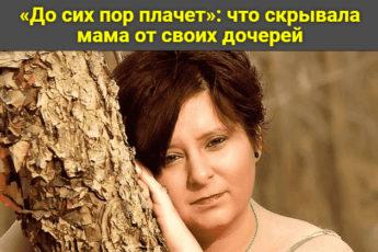«До сих пор плачет»: что скрывала мама от своих дочерей