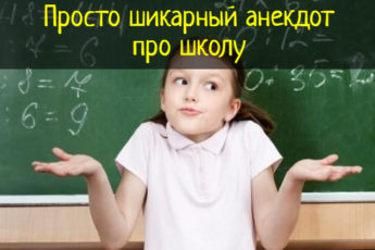 Просто шикарный анекдот про школу