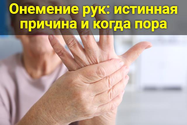 Онемение рук: истинная причина и когда пора