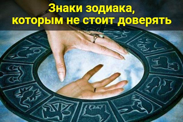 Знаки зодиака, которым не стоит доверять