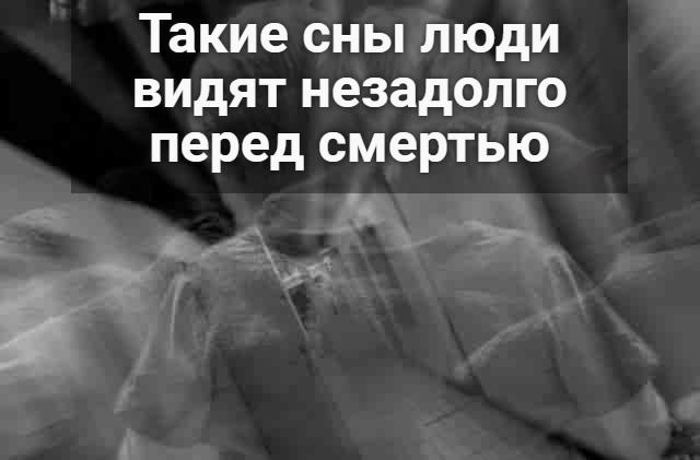 Такие сны люди видят незадолго перед смертью