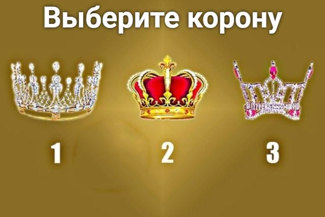 Быстрый тест: Выберите для себя подходящую корону и узнайте, какое важное событие вас ожидает
