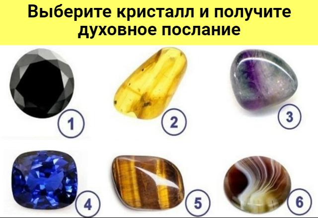 Выберите кристалл и получите духовное послание