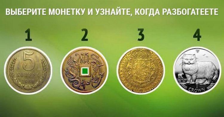 Выбери монету и узнай, когда разбогатеешь