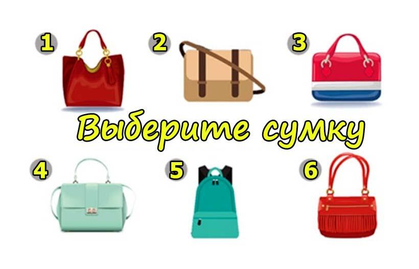 Выберите сумку и ваш выбор многое расскажет о вашей женской натуре!