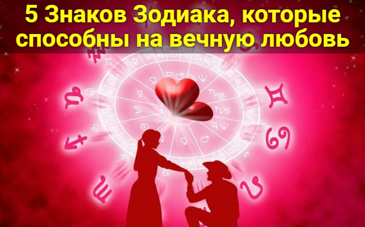 5 Знаков Зодиака, которые способны на вечную любовь