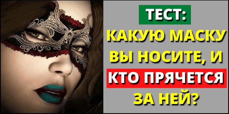 Тест: Какую маску вы носите, и кто прячется за ней?