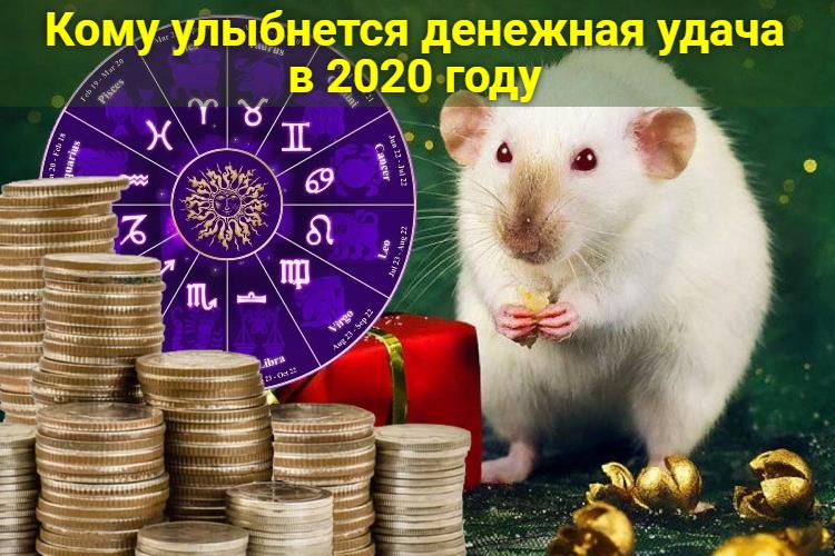 Кому улыбнется денежная удача в 2020 году