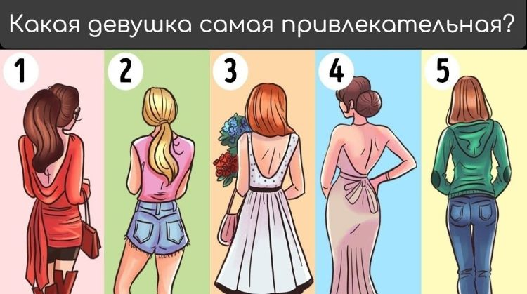 Тест: Кто из девушек окажется самой привлекательной, когда обернется?