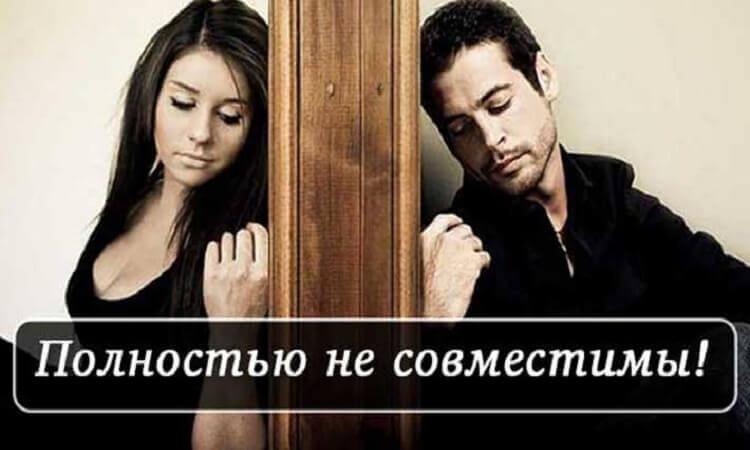 Несовместимость Мужчины и Женщины по Зодиаку
