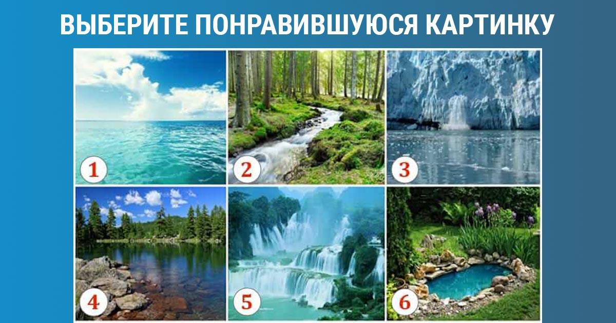 Очень простой тест с картинками укажет вам на будущее