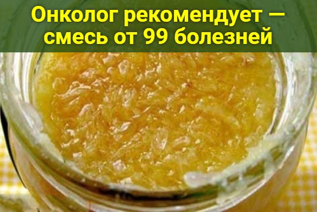 Онколог рекомендует — смесь от 99 болезней