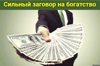 Сильный заговор на богатство