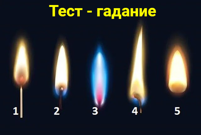 Тест: Выберите пламя и загляните в своё будущее