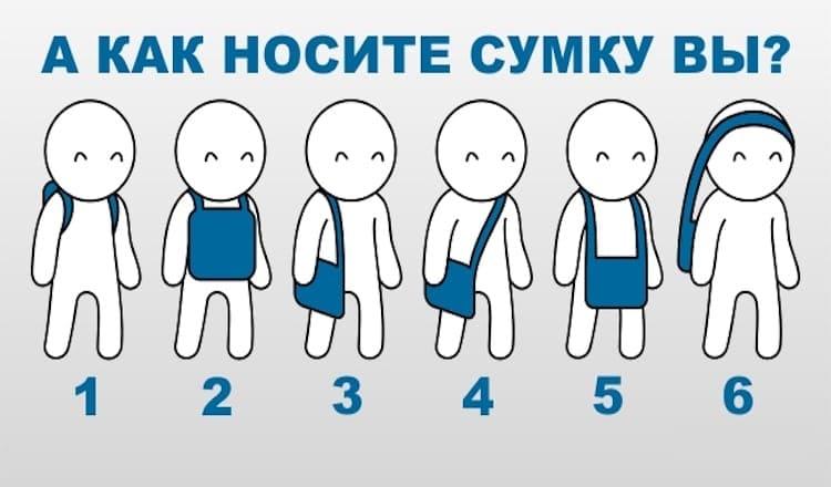 То как вы носите сумку может многое рассказать о вашей личности!