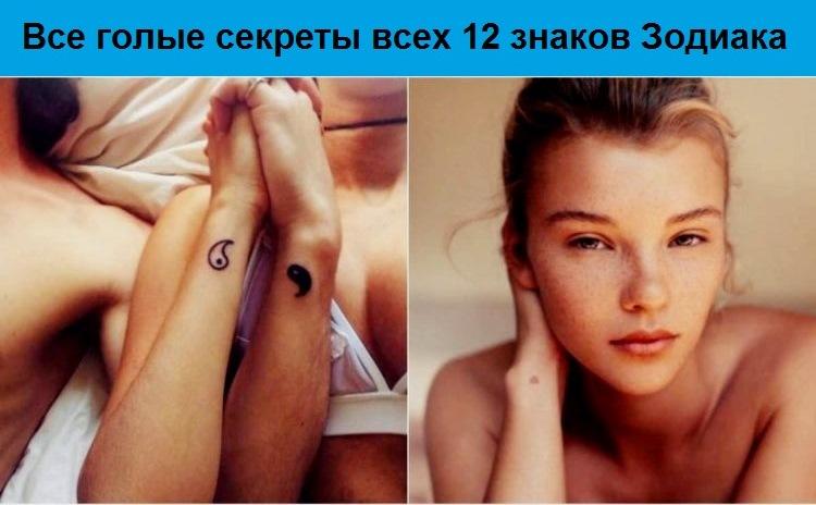 Все голые секреты всех 12 знаков Зодиака.jpg