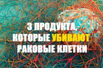 ЕДА против РАКА: 3 продукта, которые убивают раковые клетки