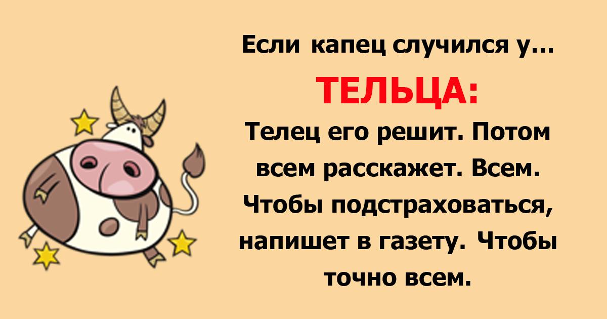 Капец и знаки Зодиака. Самый весёлый гороскоп