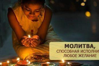 Молитва на исполнение желания: способна исполнить любое желание