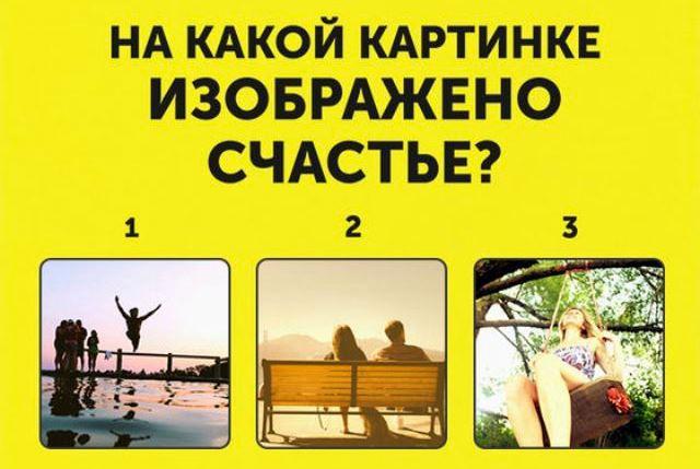 Тест: На какой картинке изображено счастье?