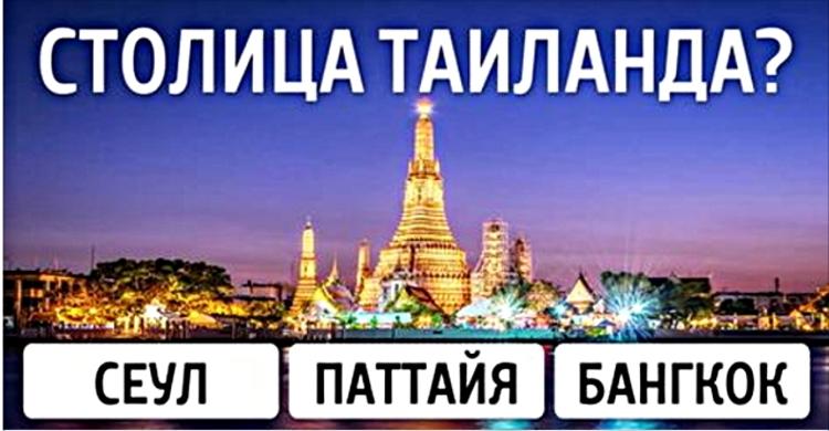 Тест: Получится ли у вас назвать столицы этих 25-ти стран?