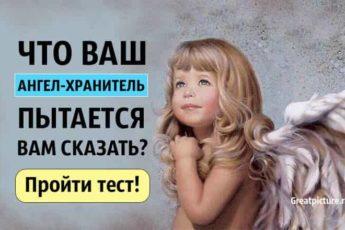 Тест. Что ваш Ангел-хранитель пытается вам сказать?