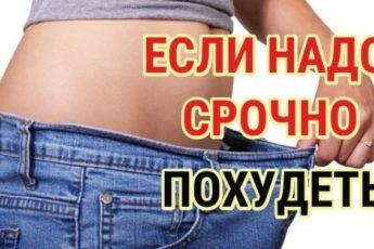 Если срочно нужно похудеть