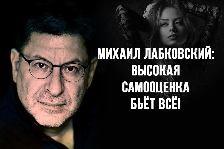 Михаил Лабковский: Высокая самооценка бьёт всё!