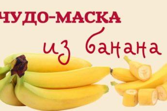 Обычный банан поможет омолодиться на 5 лет