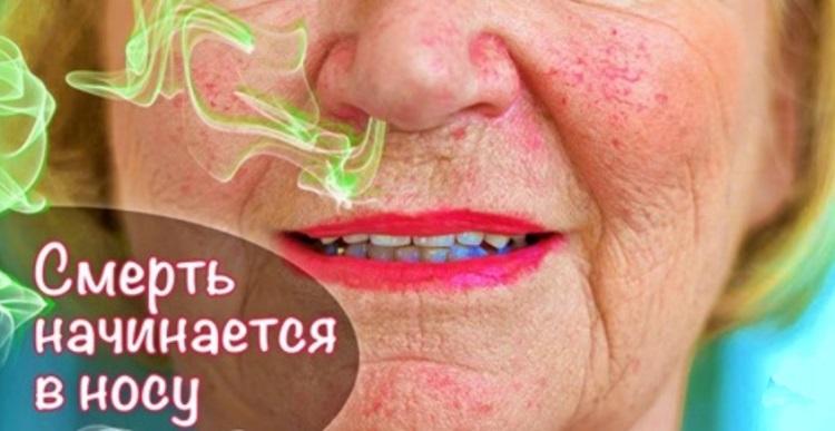 Смepть начинается в носy: незадолго до смepти появляется один явный признак скорого угасания