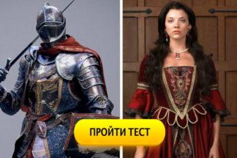 Тест: Кем были ваши предки?