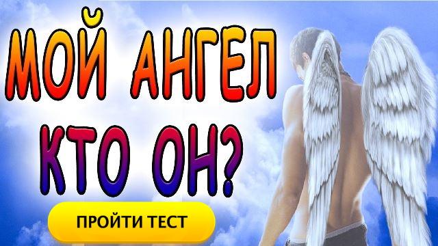 Тест: Кто ваш ангел хранитель?