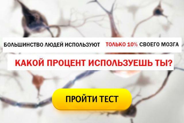 Тест: Насколько эффективно вы используете свой мозг?