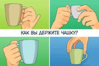 То, как вы держите чашку, многое расскажет о вашем характере!